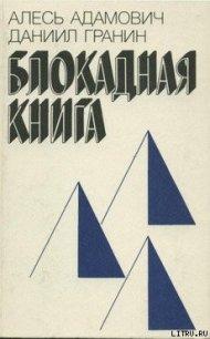 Блокадная книга - Адамович Алесь Михайлович