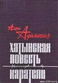Хатынская повесть - Адамович Алесь Михайлович