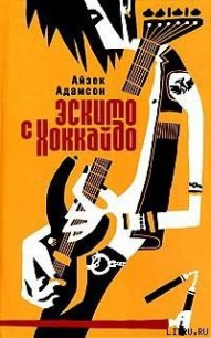 Эскимо с Хоккайдо - Адамсон Айзек