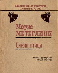 Синяя птица - Метерлинк Морис