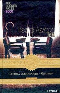 Укрытие - Адзопарди Трецца