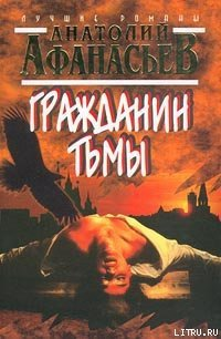 Гражданин тьмы - Афанасьев Анатолий Владимирович