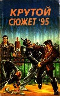 Крутой сюжет 1995, № 3 - Паркин Геннадий Иванович