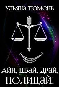 Айн, цвай, драй, полицай! (СИ) - Тюмень Ульяна