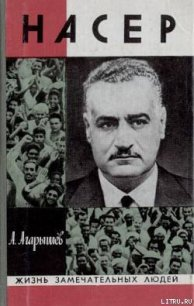 Гамаль Абдель Насер - Агарышев Анатолий Аркадьевич