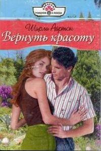 Вернуть красоту - Айртон Ширли