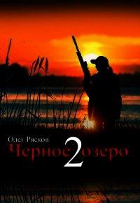 Черное озеро 2 - Рясков Олег Станиславович