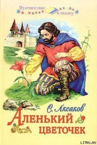 Аленький цветочек - Аксаков Сергей Тимофеевич