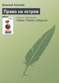 Право на остров - Аксенов Василий Павлович